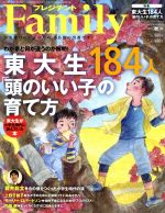 プレジデント Family(季刊誌)(2019 秋号)(雑誌)