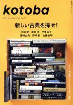 kotoba(季刊誌)(No.37 2019 Autumn)(雑誌)