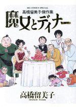 高橋留美子傑作集 魔女とディナー(ビッグCSP)(大人コミック)