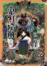 鬼灯の冷徹(29)(モーニングKC)(大人コミック)