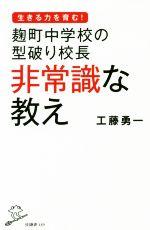 麹町中学校の型破り校長 非常識な教え(SB新書)(新書)