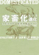 家畜化という進化 人間はいかに動物を変えたか(単行本)