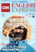 CNN ENGLISH EXPRESS(月刊誌)(2019年10月号)(CD付)(雑誌)