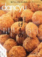 dancyu(月刊誌)(10 OCTOBER 2019)(雑誌)