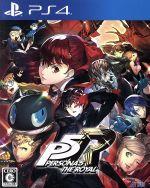 ペルソナ5 ザ・ロイヤル(ゲーム)