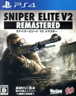 SNIPER ELITE V2 REMASTERED(ゲーム)