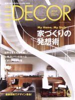 ELLE DECOR(季刊誌)(No.162 OCTOBER 2019 10)(雑誌)