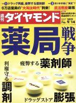 週刊 ダイヤモンド(週刊誌)(2019 9/14)(雑誌)