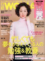 日経WOMAN(月刊誌)(10 October 2019)(雑誌)