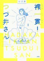 裸一貫!つづ井さん コミックエッセイ(1)(単行本)