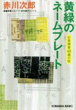 黄緑のネームプレート 杉原爽香46歳の秋(光文社文庫)(文庫)
