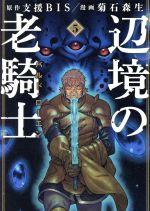 辺境の老騎士 バルド・ローエン(5)(ヤングマガジンKCSP)(大人コミック)