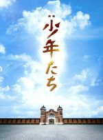 映画 少年たち 特別版(Blu-ray Disc)(BLU-RAY DISC)(DVD)