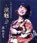 丘みどりリサイタル2019~演魅 vol.2~(Blu-ray Disc)(BLU-RAY DISC)(DVD)