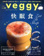 veggy(隔月刊誌)(vol.66)(雑誌)