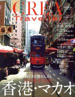CREA Traveller(季刊誌)(No.59 Autumn 2019)(雑誌)