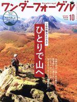 ワンダーフォーゲル(隔月刊誌)(No.148 OCTOBER 2019 10)(雑誌)