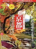 サライ(月刊誌)(2019年10月号)(雑誌)