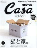 Casa BRUTUS(月刊誌)(vol.235 2019年10月号)(雑誌)