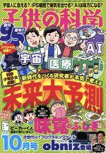 子供の科学(月刊誌)(2019年10月号)(雑誌)