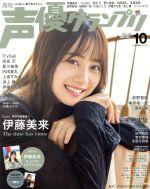 声優グランプリ(月刊誌)(2019年10月号)(雑誌)