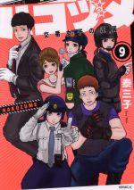 ハコヅメ ~交番女子の逆襲~(9)(モーニングKC)(大人コミック)