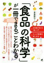 「食品の科学」が一冊でまるごとわかる(単行本)