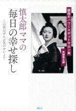 慎太郎ママの「毎日の幸せ探し」 銀座のパワースポットサロン発(単行本)