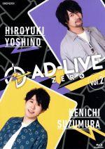 「AD-LIVE ZERO」第2巻(吉野裕行×鈴村健一)(Blu-ray Disc)(BLU-RAY DISC)(DVD)