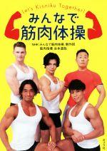 みんなで筋肉体操(DVD1枚付)(単行本)
