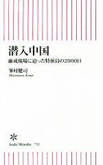 潜入中国 厳戒現場に迫った特派員の2000日(朝日新書)(新書)