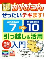 Windows7→10引っ越し&活用超入門 今すぐ使えるかんたんぜったいデキます!(単行本)