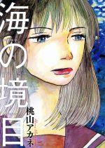 海の境目(モーニングKC)(大人コミック)