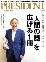 PRESIDENT(隔週刊誌)(2019.10.04号)(雑誌)