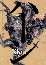 ハーン ―草と鉄と羊―(9)(モーニングKC)(大人コミック)