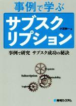 事例で学ぶサブスクリプション 事例で研究 サブスク成功の秘訣(単行本)