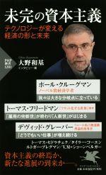 未完の資本主義 テクノロジーが変える経済の形と未来(PHP新書)(新書)