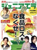 月刊ジュニアエラ juniorAERA(月刊誌)(10月号 2019 OCTOBER)(雑誌)