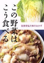 この野菜はこう食べる 笠原将弘の和のおかず(単行本)