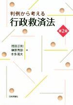 判例から考える行政救済法 第2版(単行本)