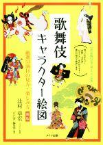 歌舞伎キャラクター絵図 新版 厳選53演目の見方・楽しみ方(コツがわかる本)(単行本)