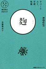 麹 手づくりみそ、甘酒、塩麹(NHKまる得マガジンプチ)(単行本)
