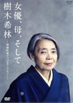 女優、母、そして樹木希林 ~秘蔵映像でつづるアンソロジー~(通常)(DVD)