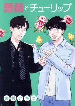 薔薇とチューリップ(ビッグCスペシャル)(大人コミック)