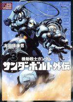 機動戦士ガンダム サンダーボルト外伝(3)(ビッグCスペシャル)(大人コミック)