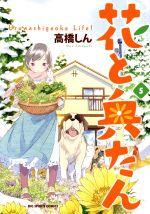 花と奥たん(5)(ビッグCスペシャル)(大人コミック)