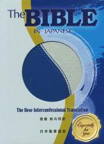 The BIBLE 聖書新共同訳 青(単行本)