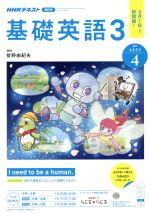 NHKラジオテキスト 基礎英語3(月刊誌)(4 2019)(雑誌)