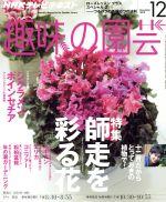 NHK 趣味の園芸(月刊誌)(12 2013)(雑誌)