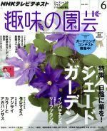NHK 趣味の園芸(月刊誌)(6 2014)(雑誌)
